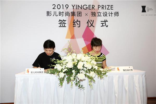YINGER PRIZE与独立设计师签约仪式在上海举行。
