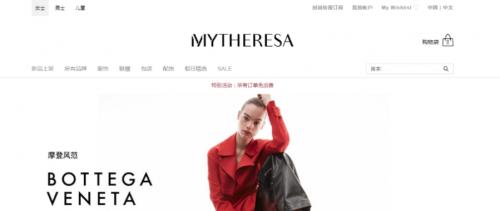 入手正品奢侈品包包 首推海淘网站Mytheresa