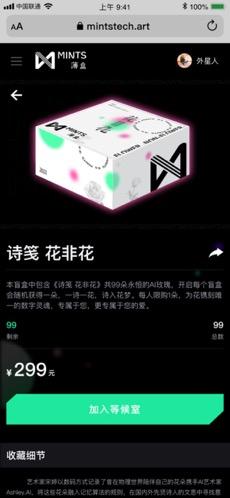 数字潮玩平台薄盒MINTS-七夕数字永生花盲盒详情页截图