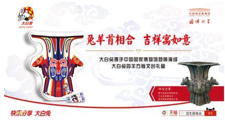 """(大白兔 x 中国国家博物馆""""四羊方尊""""文创糖果礼盒)"""