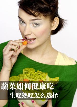 蔬菜如何健康吃 生吃熟吃怎么选